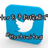ツイッターを予約投稿できるスマホアプリ「Hootsuite」がSNS疲れしなくておすすめ