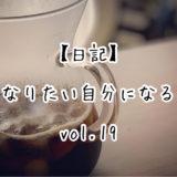 【日記】なりたい自分になる vol.19|今を生きる重要さについて