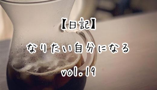 【日記】なりたい自分になる vol.19|自問自答編