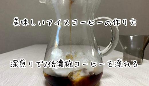 【ドリップコーヒー】美味しいアイスコーヒーの作り方|深煎りで2倍濃縮に仕上げる方法について