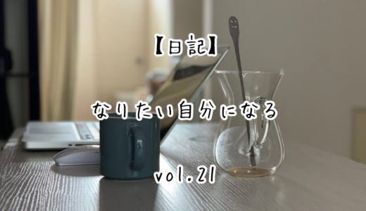 【日記】なりたい自分になる vol.21|やる気がなくなった日