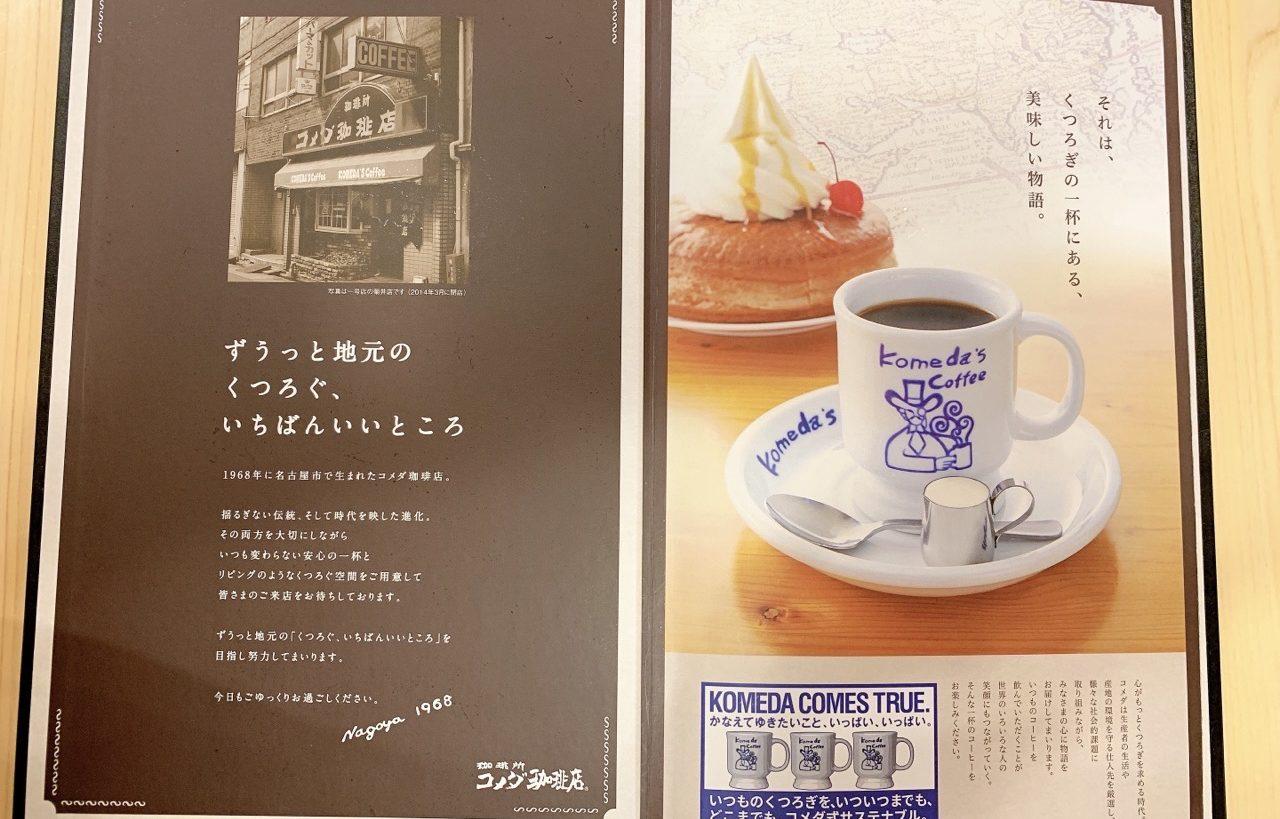 コメダ珈琲店 テラスモール松戸店