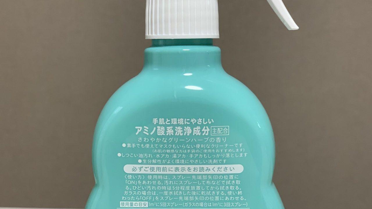 アミノ酸系洗浄成分主配合の中性クリーナー