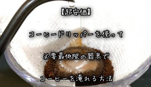 【超安価】コーヒードリッパーを使って必要最低限の器具でコーヒーを淹れる方法について