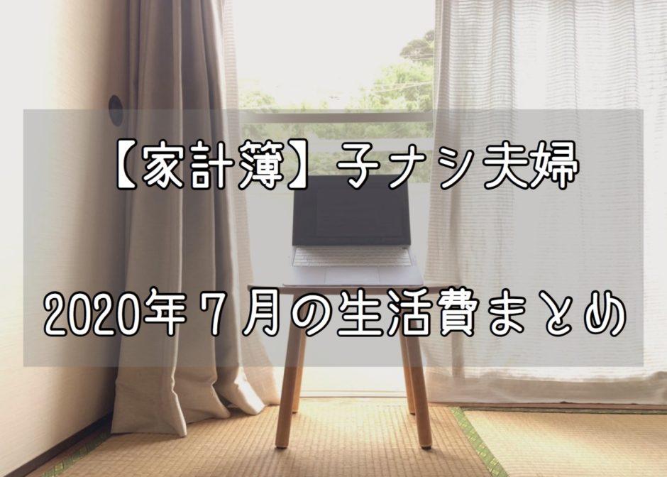 【家計簿】子ナシ夫婦の2020年7月の生活費まとめ