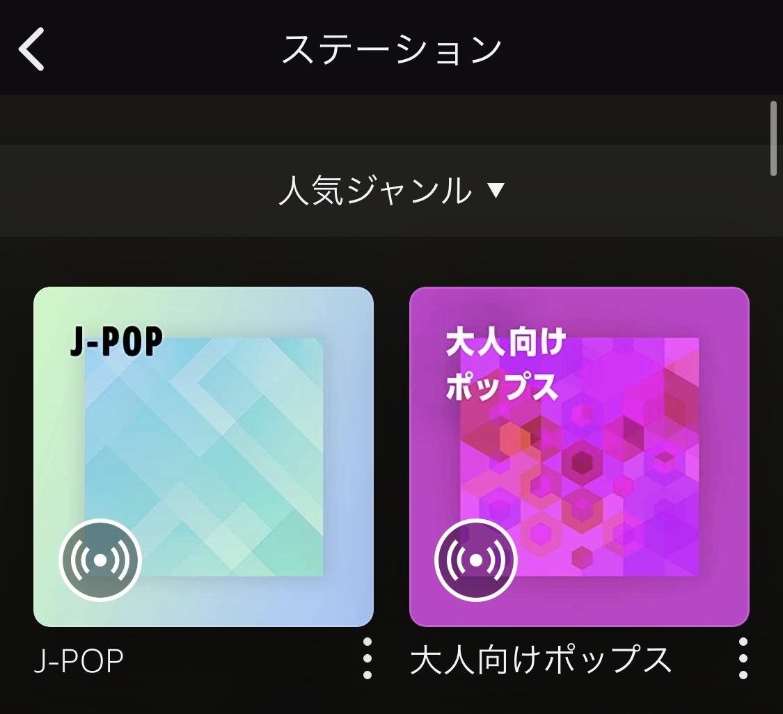 【Amazon】Prime Musicで聴けるおすすめのステーション