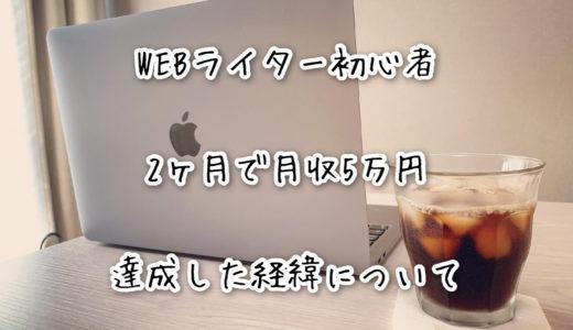 WEBライター初心者が2ヶ月で月収入5万円を達成するための心得