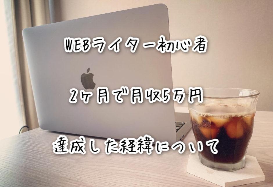 WEBライター初心者の筆者が2ヶ月で月収入5万円を達成した経緯について