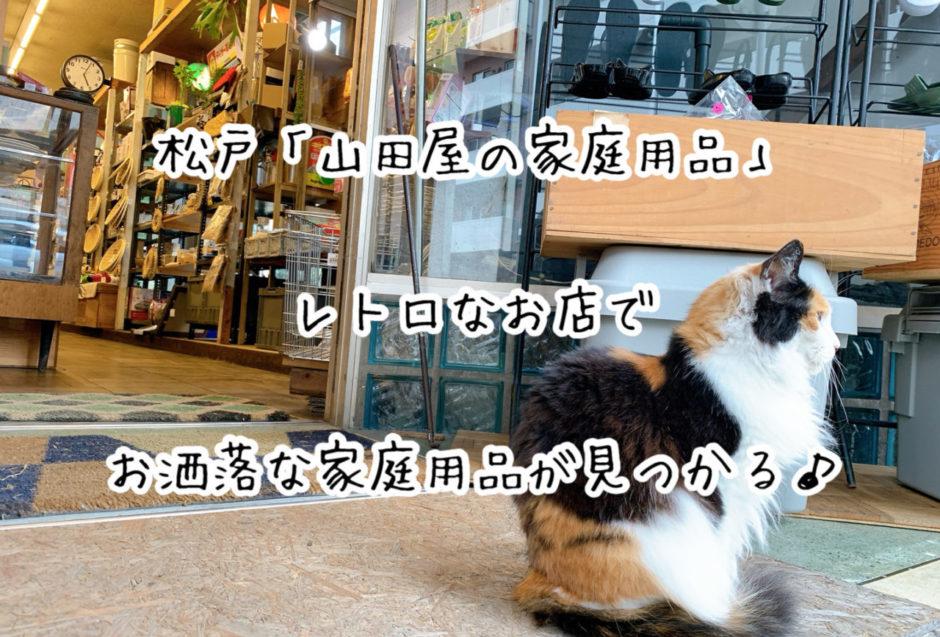 松戸「山田屋の家庭用品」|レトロなお店で素敵な雑貨を探したい方にオススメ!!