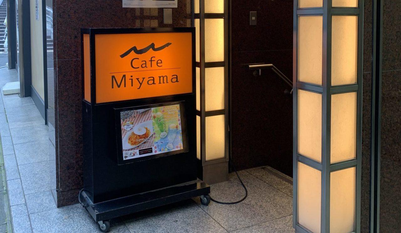 カフェ ミヤマ 渋谷東口駅前店