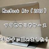 MacBook Air(2020)に必須なアクセサリやケースを充実させてみた!!