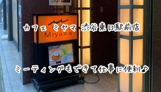 「カフェ ミヤマ 渋谷東口駅前店」レンタル会議室でミーティングも出来て仕事に最適!!
