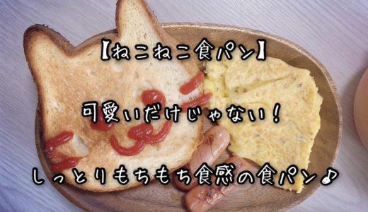 【ねこねこ食パン】可愛いだけじゃない!ほんのり甘さもあってアレンジが楽しい食パンです