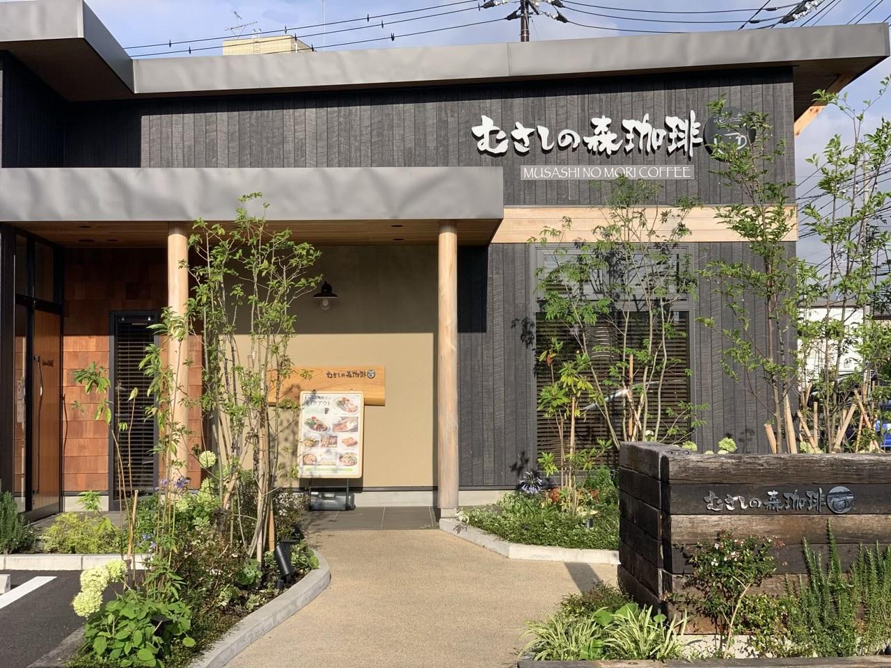 むさしの森珈琲 松戸新田店