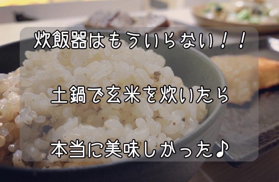 炊飯器はもういらない!!初心者でも簡単だった土鍋で玄米を炊く方法