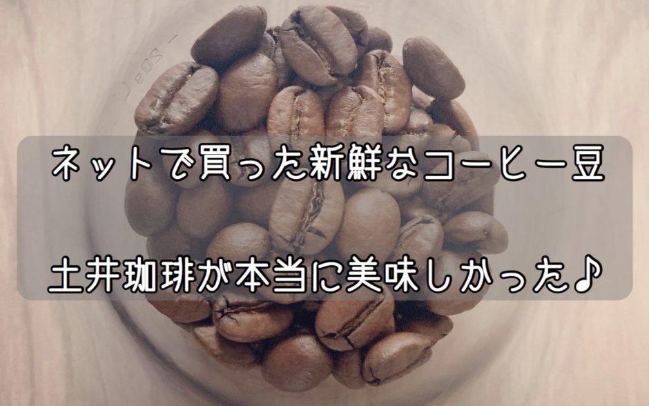 コーヒー初心者必見!!ド定番の「土井珈琲」が芸術的に美味しかった