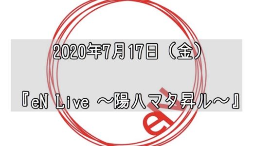 【eNproject】2020年7月17日『eN Live ~陽ハマタ昇ル~』ツイキャスにて配信ライブ決定!!