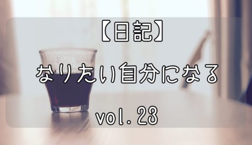 【日記】なりたい自分になる vol.23|成長は期待への裏切り