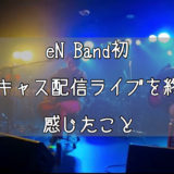 eN Band初のツイキャス配信ライブを終えて感じたこと