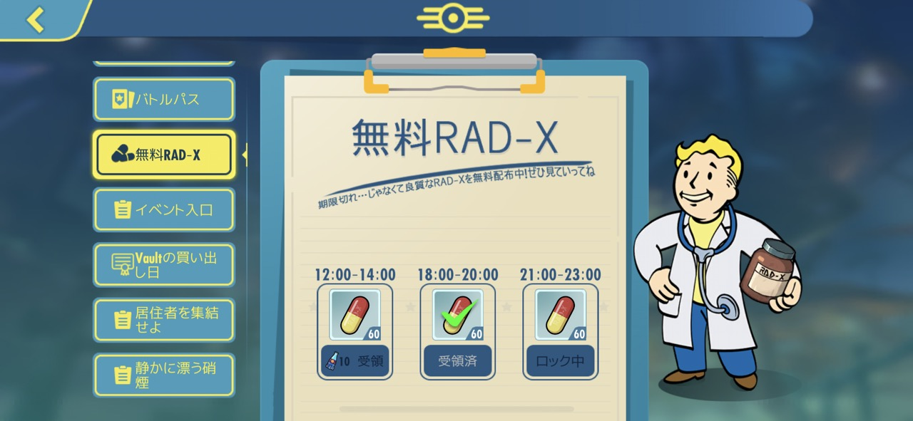 無料RAD-Xもできる限り回収!