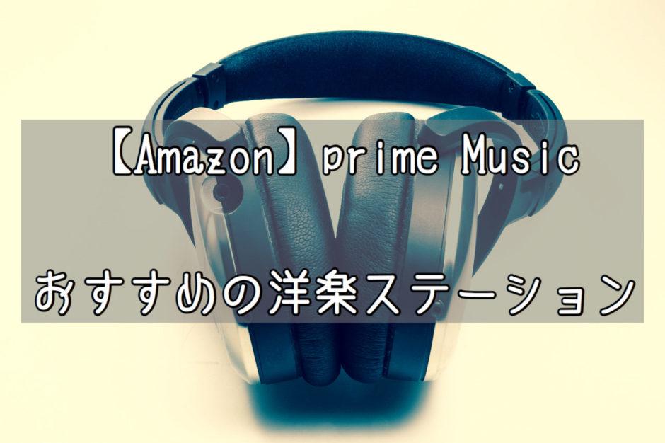 【Amazon】Prime Musicで聴けるおすすめの洋楽ステーションについて