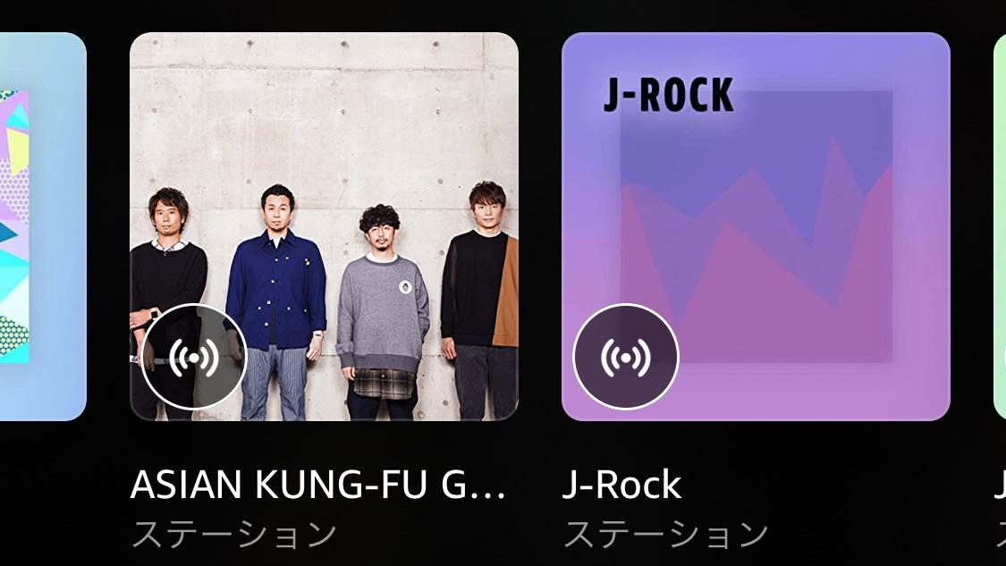 バンド系ならASIAN KUNG-FU GENERATION系ステーション