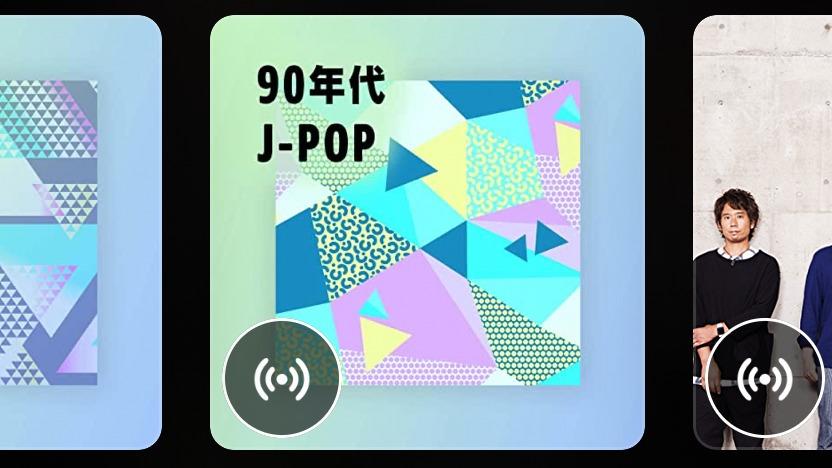 懐かしい曲が聴きたいなら90年代J-POPステーション