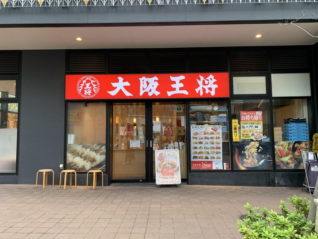 大阪王将 柏店