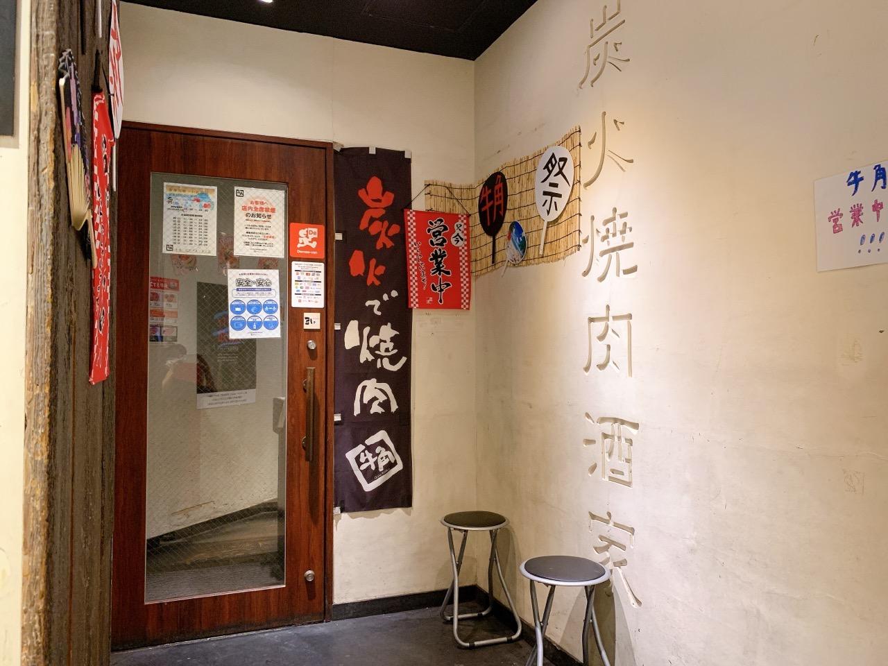 焼肉 牛角 松戸アネックス店