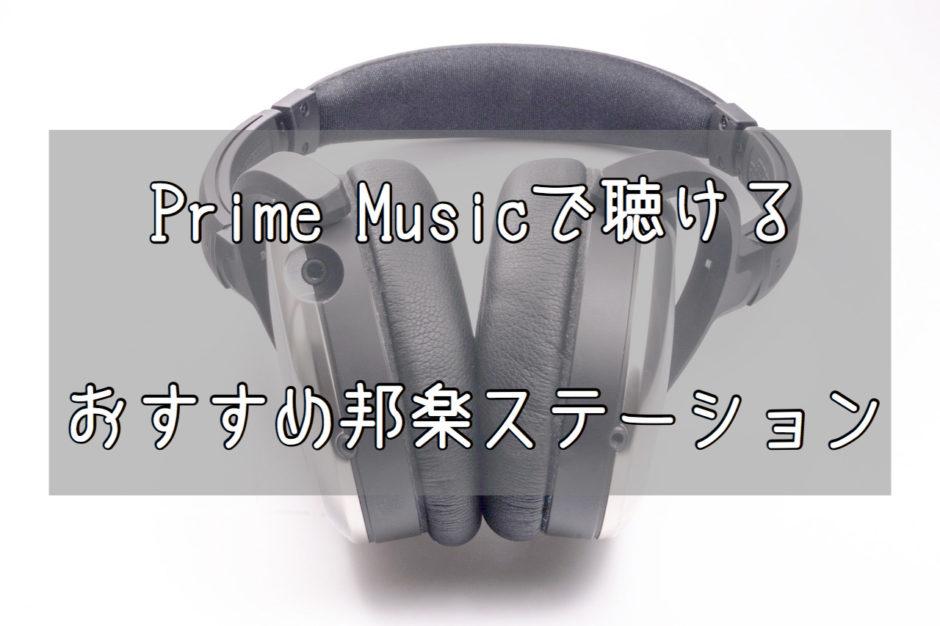 【Amazon】Prime Musicで聴けるおすすめの邦楽ステーションについて