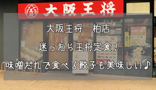 大阪王将 柏店 迷ったら王将定食!味噌だれで食べる餃子が美味しい