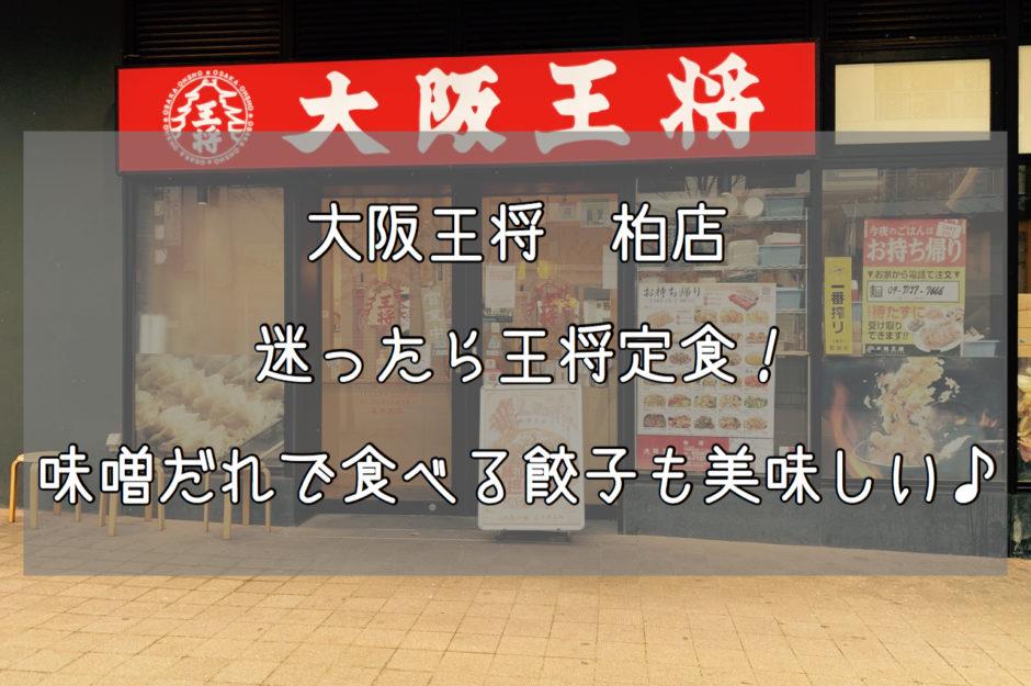 大阪王将 柏店|迷ったら王将定食!味噌だれで食べる餃子が美味しい