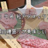 焼肉 牛角 松戸アネックス店|厳選四種盛りが程よく美味しい!