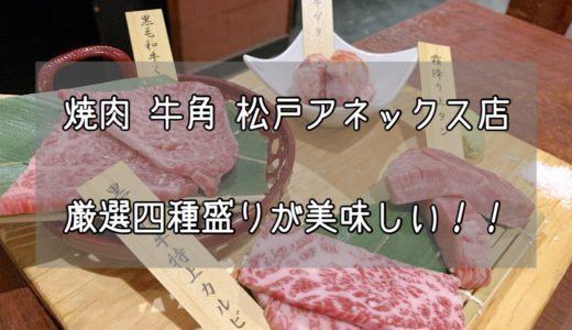 焼肉 牛角 松戸アネックス店|厳選四種盛りの霜降り牛タン塩が絶品でした