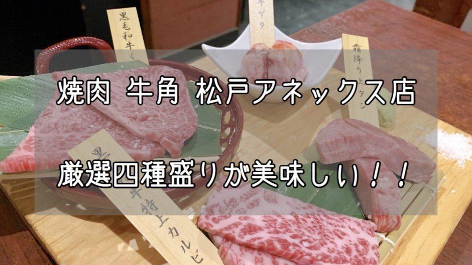 焼肉 牛角 松戸アネックス店 厳選四種盛りが程よく美味しい!