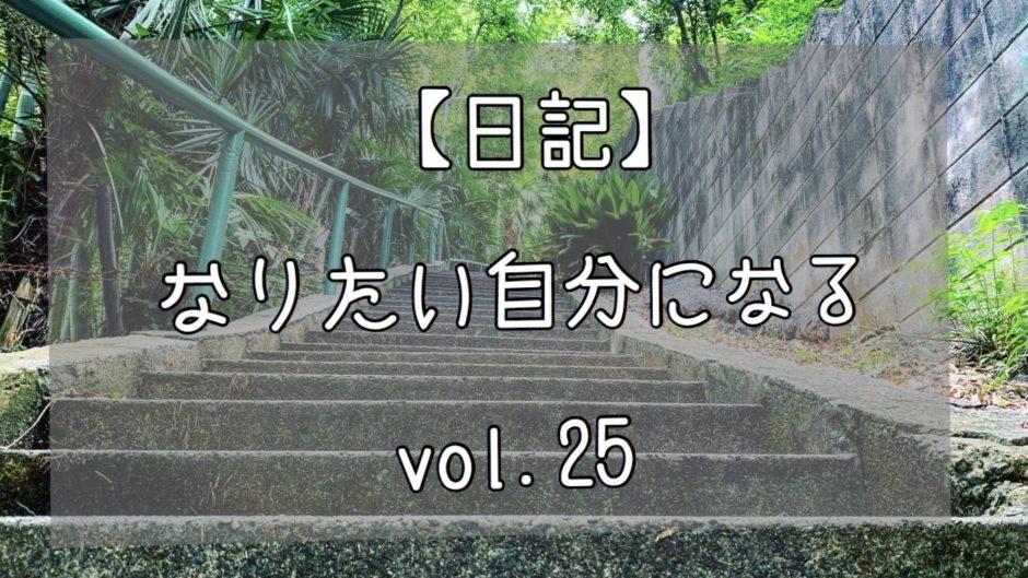 【日記】なりたい自分になる vol.25|ルーティンと挑戦は続く…