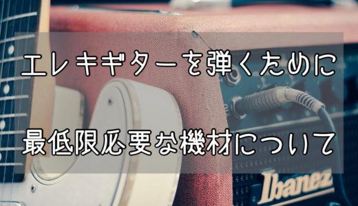 エレキギターの音を出すために最低限必要な機材について