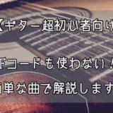 【ギター超初心者向け】Fコードも使わない!本当に簡単な曲でコード弾きを解説します!!