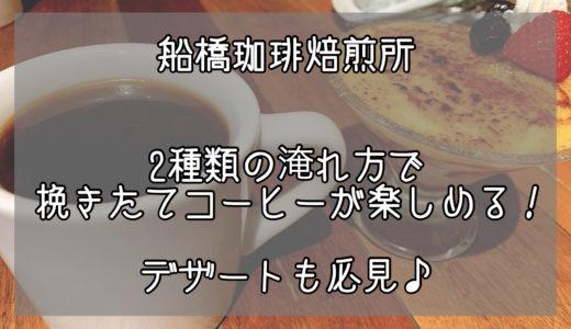 船橋珈琲焙煎所 Shapo船橋|2種類の淹れ方で挽きたてコーヒーが楽しめてデザートも美味しいお店です!