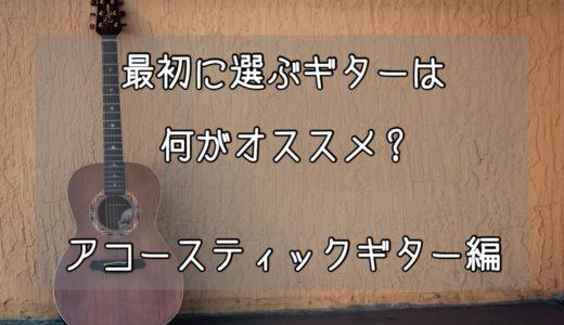 【ギター初心者】最初に選ぶギターは何がオススメ?|アコースティックギター編