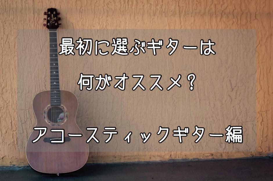 【ギター超初心者】最初に選ぶギターは何がオススメ?|アコースティックギター編