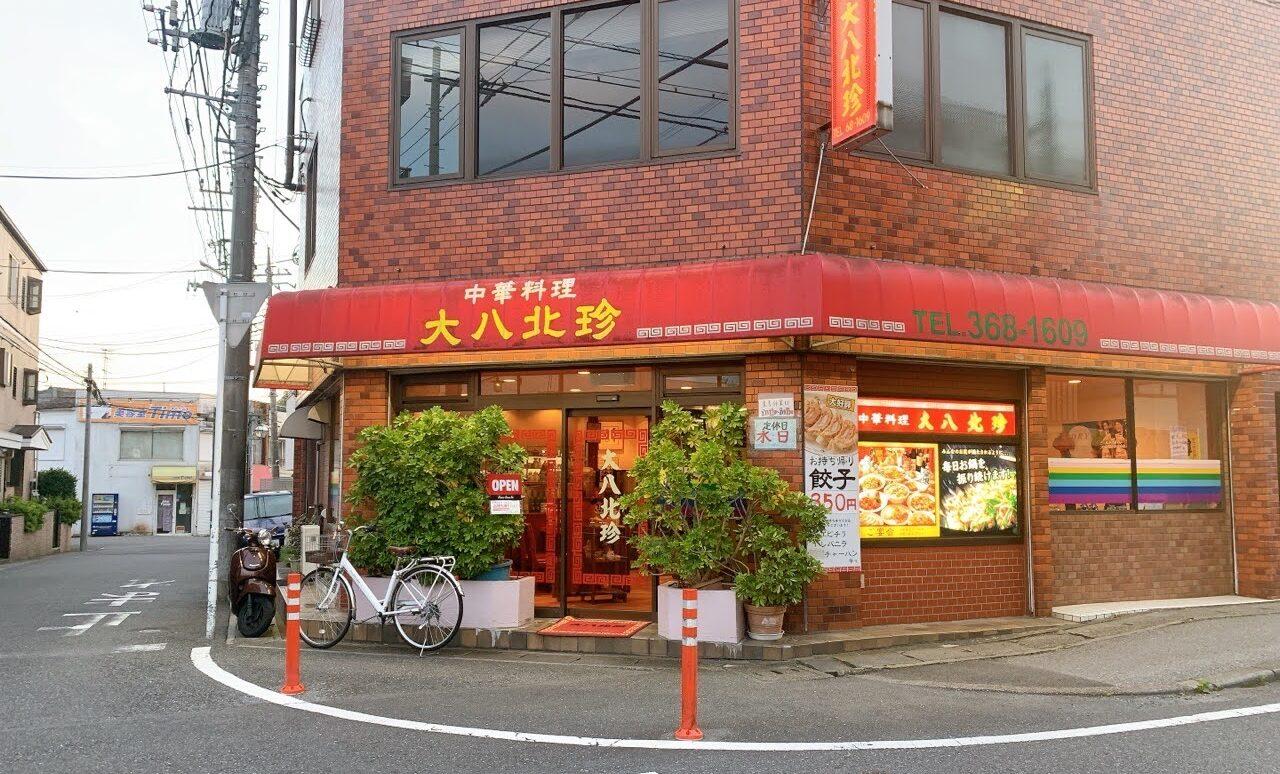 中華店「大八北珍」の行き方・雰囲気
