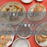 松戸市上本郷の中華店「大八北珍」|中華以外のメニューも豊富でまた行きたくなるお店だった
