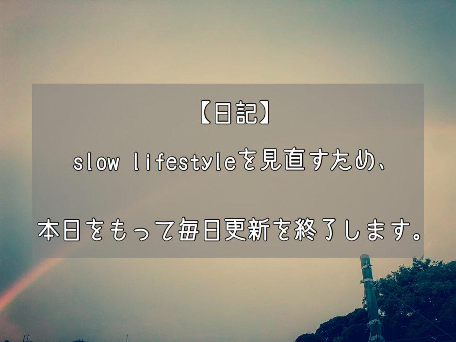 【日記】slow lifestyleを見直すため、本日をもって毎日更新を終了します。