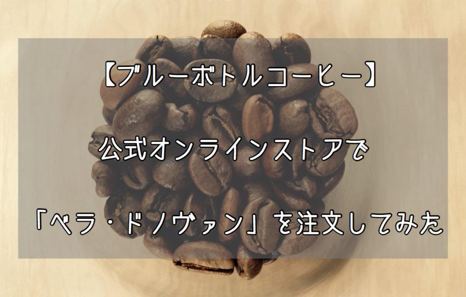 【ブルーボトルコーヒー】公式オンラインストアから「ベラ・ドノヴァン」を注文して飲んでみた
