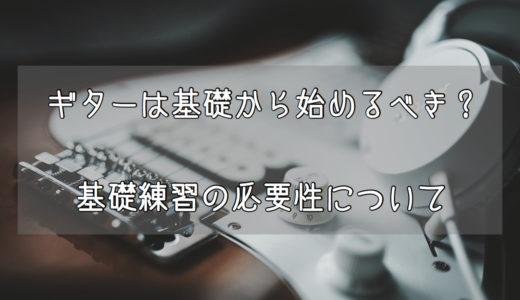 【ギター初心者】ギターは基礎から始めるべき?基礎練習の必要性について