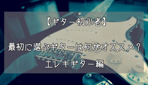 【ギター初心者】最初に選ぶギターは何がオススメ?|エレキギター編