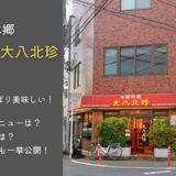 松戸市上本郷の中華店「大八北珍」のチャーハンがさっぱり美味しい!メニューや雰囲気について紹介します