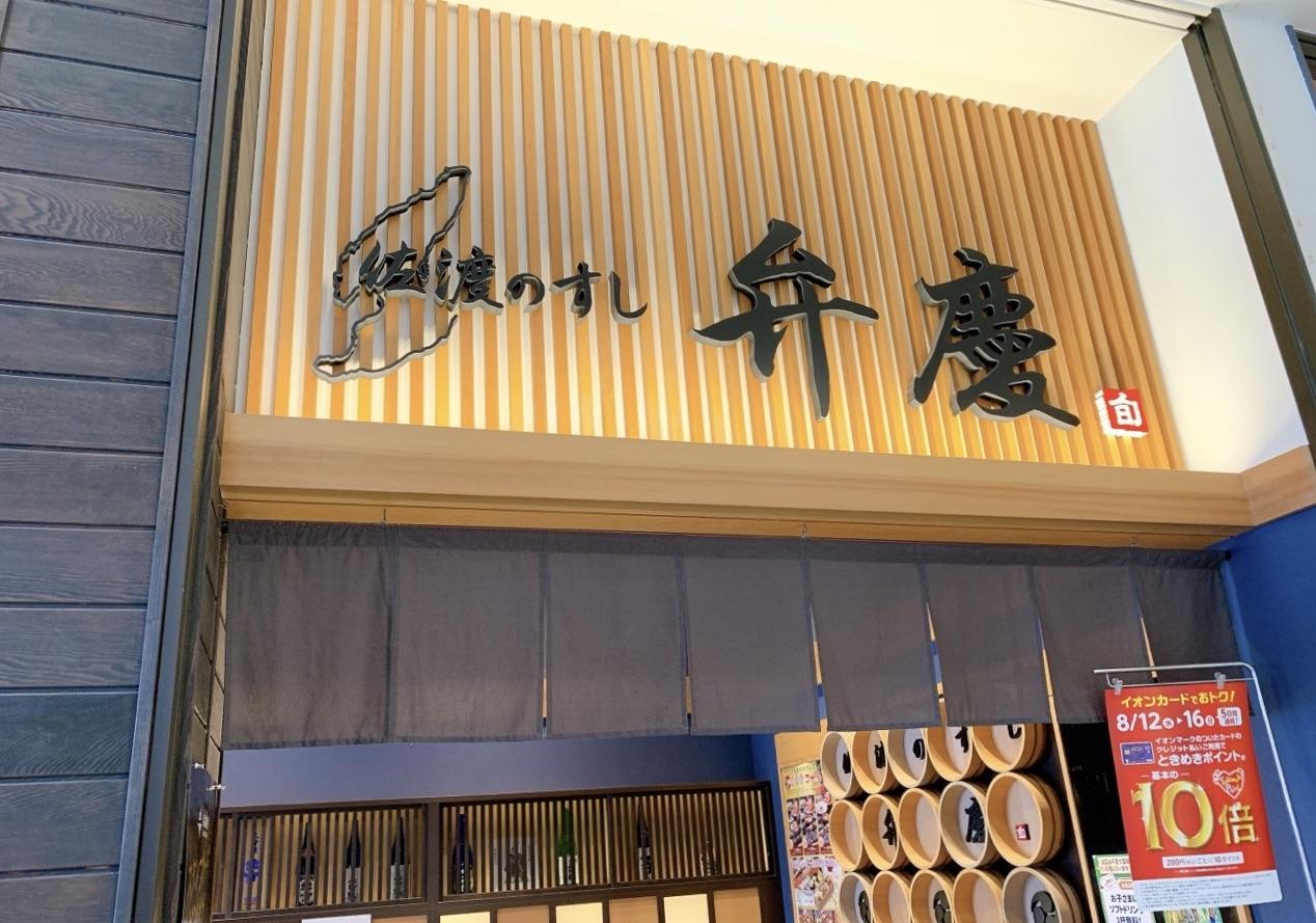 佐渡の寿司 弁慶 イオン新潟青山店・店舗情報