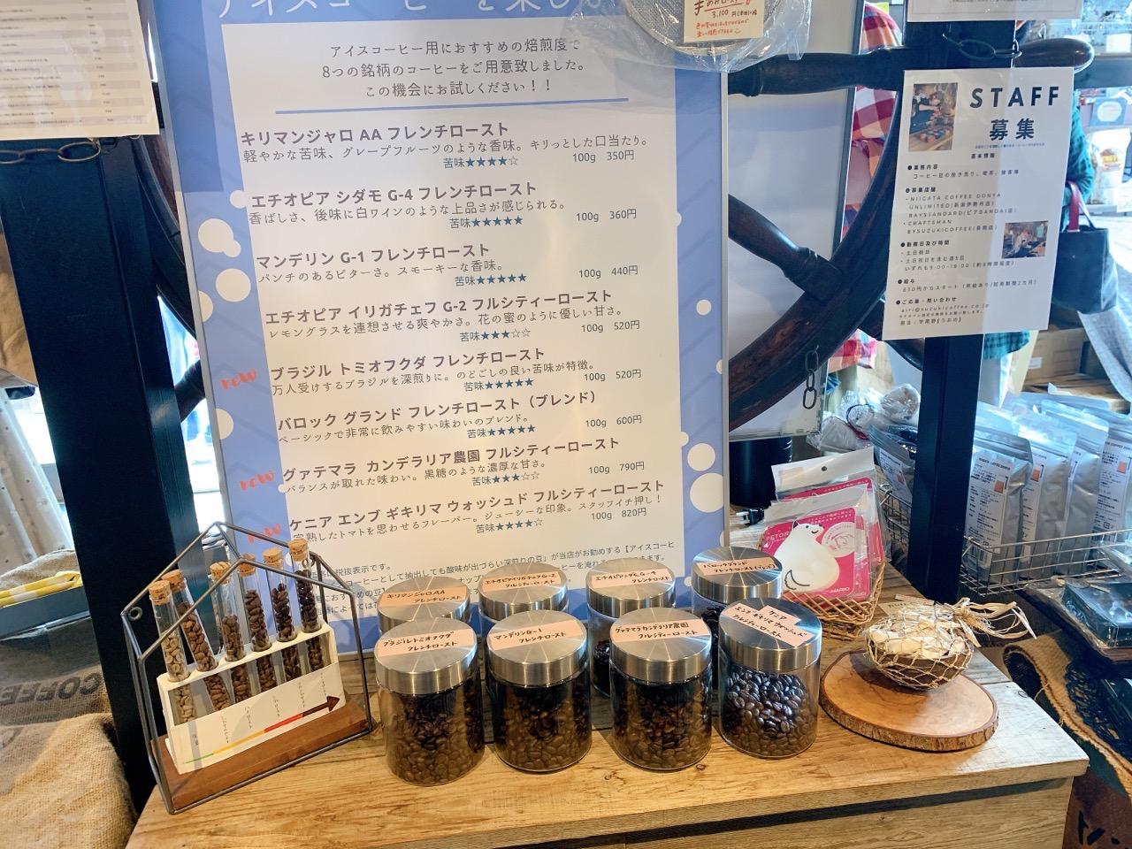 新潟珈琲問屋(NIIGATA COFFEE DONYA BAY STANDARD)の雰囲気について